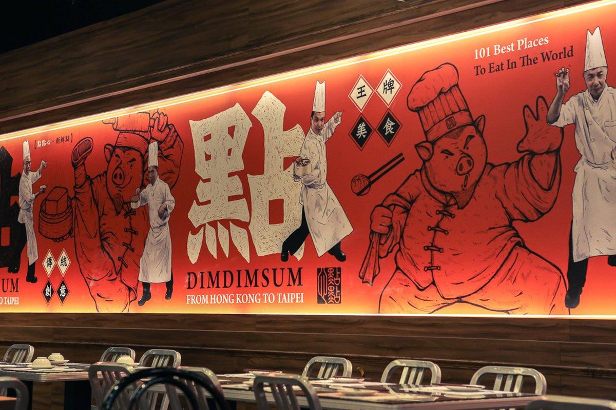 早餐店点点心众鑫国际 体育设计案例