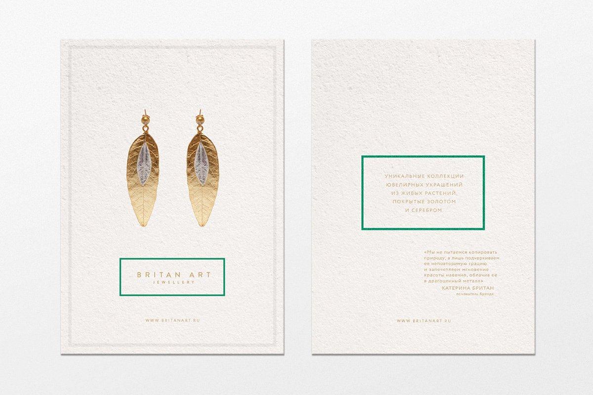 英国艺术珠宝品牌设计