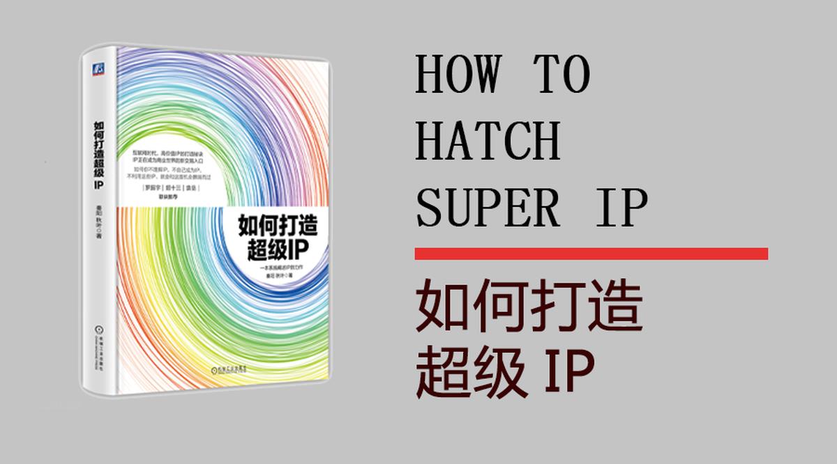 从塑造众鑫国际 体育学习如何打造超级IP-众鑫国际 体育IP化,IP众鑫国际 体育化