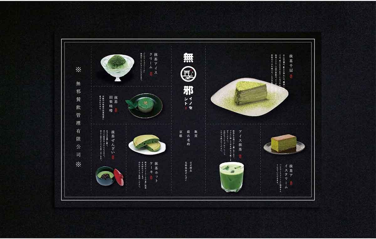 深圳品牌设计 深圳品牌筹划 无邪日本糕点品牌笼统设计展即兴 菜单设计