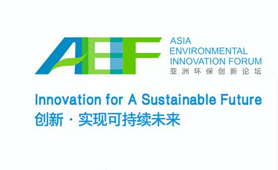 亚洲环保创新论坛(AEIF)众鑫国际 体育设计