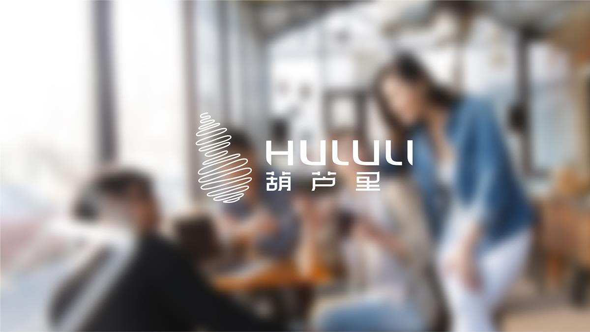 葫芦里餐饮品牌设计案例